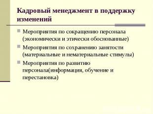 Кадровый менеджмент в поддержку изменений Мероприятия по сокращению персонала (э