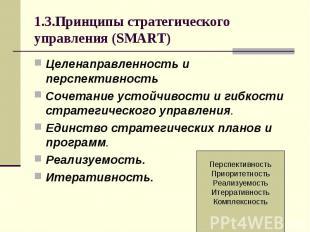 1.3.Принципы стратегического управления (SMART) Целенаправленность и перспективн