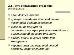 2.2. Пять определений стратегии (Минцберг,1987). план деятельности принцип повед