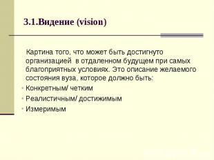 3.1.Видение (vision) Картина того, что может быть достигнуто организацией в отда