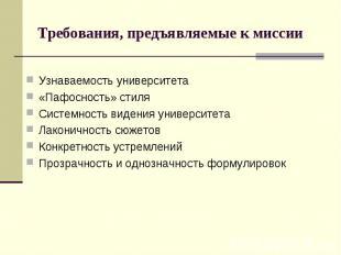 Требования, предъявляемые к миссии Узнаваемость университета «Пафосность» стиля