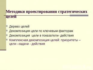 Методики проектирования стратегических целей Дерево целей Декомпозиция цели по к
