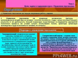 Тема 1. Цели, задачи и содержание курса «Управление персоналом» Гуманистический