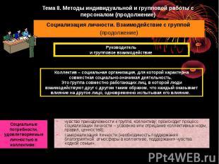 Тема 8. Методы индивидуальной и групповой работы с персоналом (продолжение) чувс