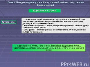 Тема 8. Методы индивидуальной и групповой работы с персоналом (продолжение) Эффе
