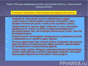 Тема 8. Методы индивидуальной и групповой работы с персоналом (продолжение) Кажд