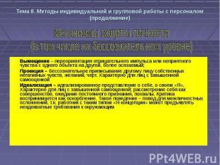 Тема 8. Методы индивидуальной и групповой работы с персоналом (продолжение) Выме