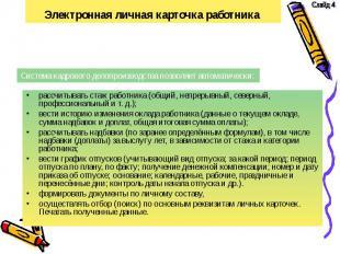 Электронная личная карточка работника рассчитывать стаж работника (общий, непрер
