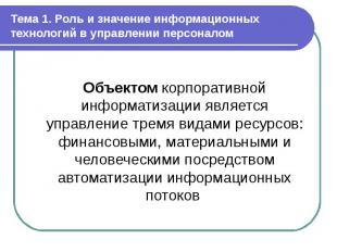 Тема 1. Роль и значение информационных технологий в управлении персоналом Объект
