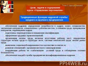 Тема 1 (продолжение) обеспечение кадрами: определение потребности в кадрах, поис