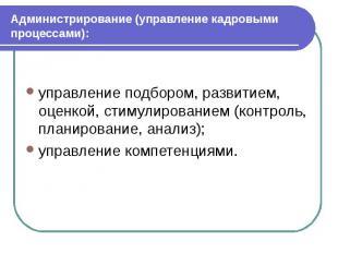 Администрирование (управление кадровыми процессами): управление подбором, развит