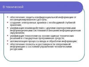 В технической обеспечение защиты конфиденциальной информации от несанкционирован