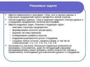 Широта применения в экономике. Сбор, учет и анализ данных о персонале предприяти