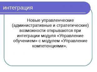 интеграция Новые управленческие (административные и стратегические) возможности