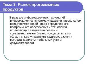 Тема 3. Рынок программных продуктов В разрезе информационных технологий информац