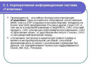 3. 1. Корпоративная информационная система «Галактика» Производитель – российско