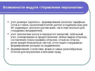 Возможности модуля «Управление персоналом» учет размера зарплаты - формирование