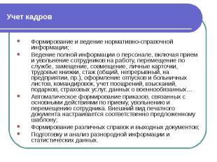 Учет кадров Формирование и ведение нормативно-справочной информации; Ведение пол