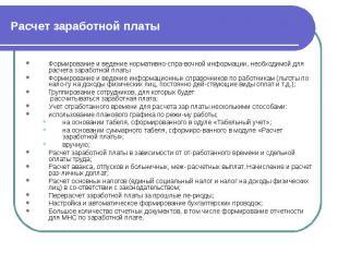 Расчет заработной платы Формирование и ведение нормативно-справочной информ
