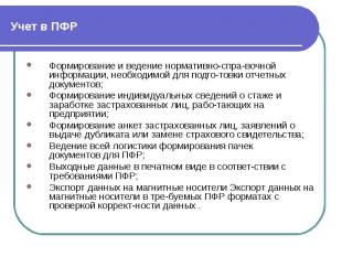 Учет в ПФР Формирование и ведение нормативно-справочной информации, необход