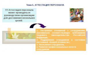 Тема 5. АТТЕСТАЦИЯ ПЕРСОНАЛА !!!! Аттестация персонала может проводиться руковод