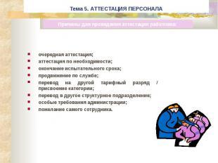 Тема 5. АТТЕСТАЦИЯ ПЕРСОНАЛА очередная аттестация; аттестация по необходимости;