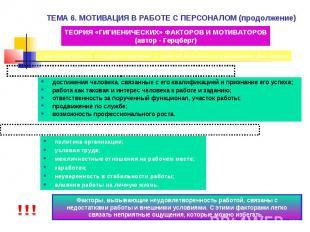 ТЕМА 6. МОТИВАЦИЯ В РАБОТЕ С ПЕРСОНАЛОМ (продолжение) достижения человека, связа