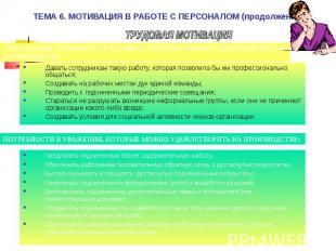ТЕМА 6. МОТИВАЦИЯ В РАБОТЕ С ПЕРСОНАЛОМ (продолжение) Давать сотрудникам такую р