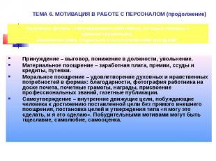 ТЕМА 6. МОТИВАЦИЯ В РАБОТЕ С ПЕРСОНАЛОМ (продолжение) Принуждение – выговор, пон