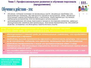 Тема 7. Профессиональное развитие и обучение персонала (продолжение) обучение, к