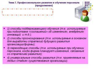Тема 7. Профессиональное развитие и обучение персонала (продолжение) 1) способы