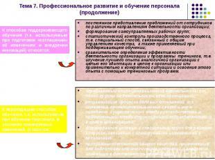Тема 7. Профессиональное развитие и обучение персонала (продолжение) постоянное