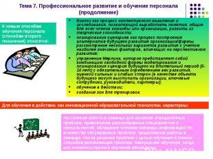 Тема 7. Профессиональное развитие и обучение персонала (продолжение) диалог как