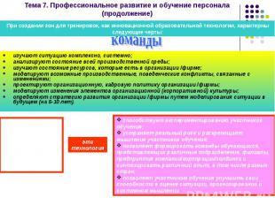 Тема 7. Профессиональное развитие и обучение персонала (продолжение) изучают сит