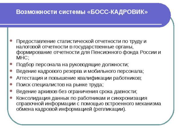 Предоставление статистической отчетности по труду и налоговой отчетности в государственные органы, формирование отчетности для Пенсионного фонда России и МНС; Предоставление статистической отчетности по труду и налоговой отчетности в государственные…