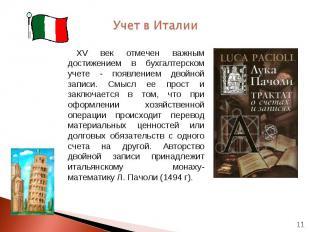 XV век отмечен важным достижением в бухгалтерском учете - появлением двойной зап