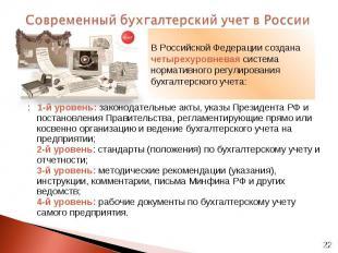 : 1-й уровень: законодательные акты, указы Президента РФ и постановления Правите
