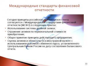 Сегодня принципы российского бухгалтерского учета согласуются с Международными с