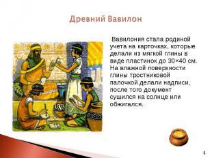 Вавилония стала родиной учета на карточках, которые делали из мягкой глины в вид