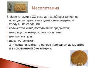 В Месопотамии в XX веке до нашей эры записи по приходу материальных ценностей со