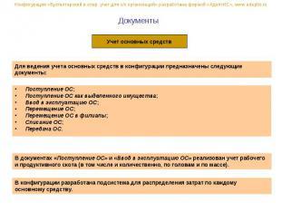 Документы Поступление ОС; Поступление ОС как выделенного имущества; Ввод в экспл