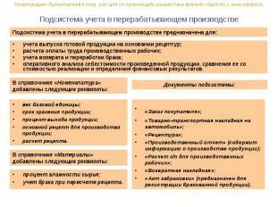 Подсистема учета в перерабатывающем производстве учета выпуска готовой продукции