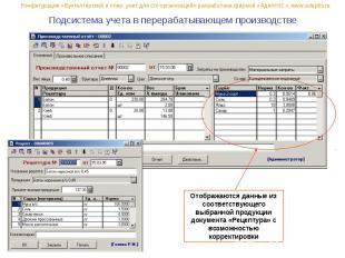 Подсистема учета в перерабатывающем производстве