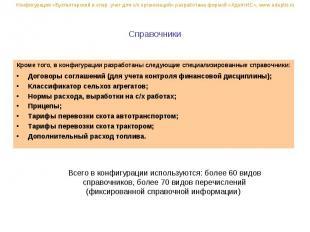 Справочники Договоры соглашений (для учета контроля финансовой дисциплины); Клас