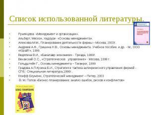 Список использованной литературы. Румянцева- «Менеджмент и организации». Альберт