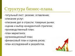 Структура бизнес-плана. -титульный лист; резюме; оглавление; -описание услуг; -о