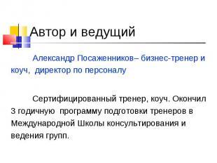 Александр Посаженников– бизнес-тренер и коуч, директор по персоналу Александр По