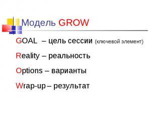 GOAL – цель сессии (ключевой элемент) GOAL – цель сессии (ключевой элемент) Real