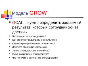 GOAL – нужно определить желаемый результат, который сотрудник хочет достичь GOAL