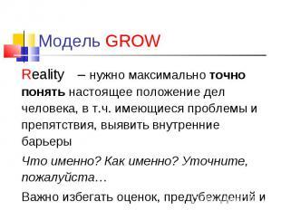 Reality – нужно максимально точно понять настоящее положение дел человека, в т.ч